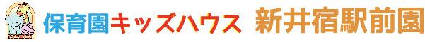 保育園キッズハウス新井宿駅前園